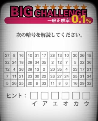 エクセレントクイズのBIGチャレンジ問1