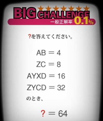 エクセレントクイズのBIGチャレンジ問11
