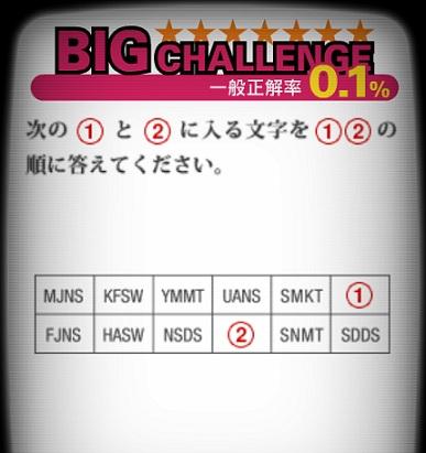 エクセレントクイズのBIGチャレンジ問13
