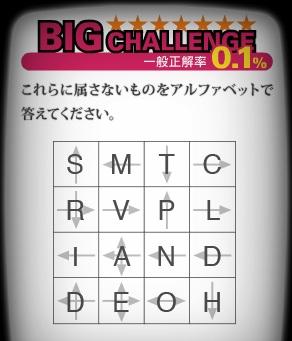 エクセレントクイズのBIGチャレンジ問16