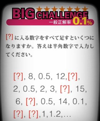 エクセレントクイズのBIGチャレンジ問23
