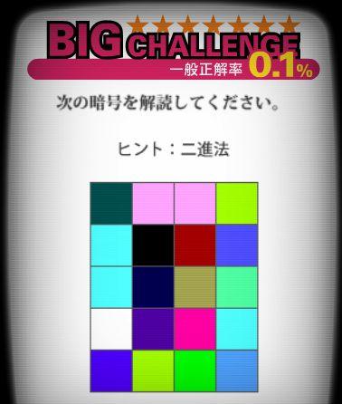 エクセレントクイズのBIGチャレンジ問4
