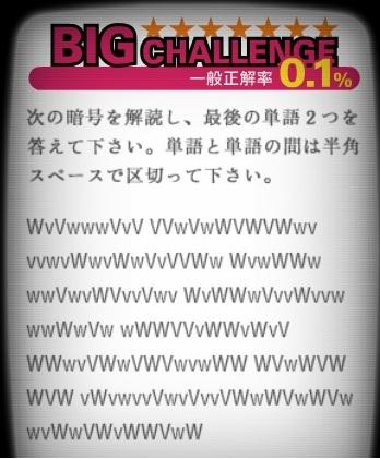 エクセレントクイズのBIGチャレンジ問8