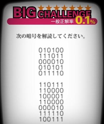エクセレントクイズのBIGチャレンジ問9