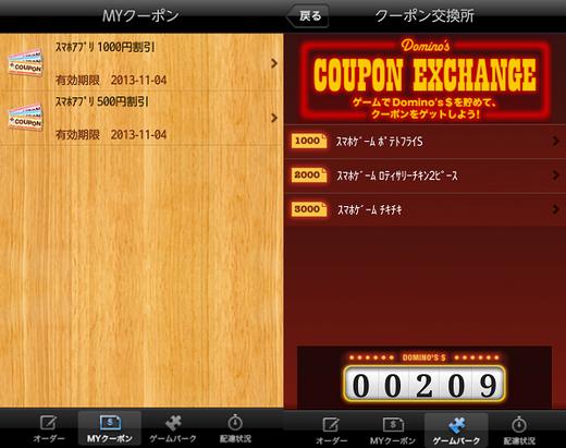 アプリのクーポン