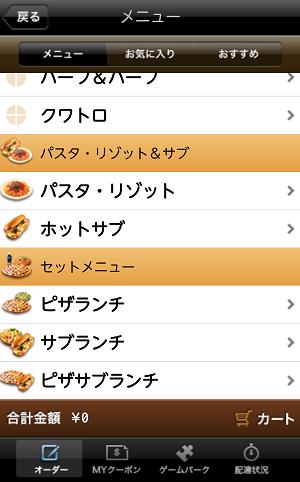 アプリのセットメニュー