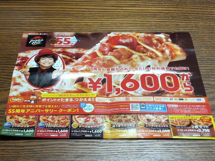 ピザハットのメニュー