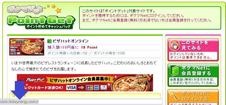 ピザハットの広告とASP