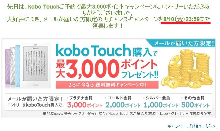 kobo Touchのポイントキャンペーン8月度