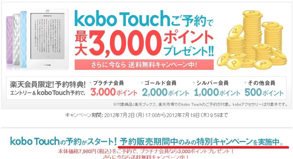 kobo Touchの予約キャンペーン