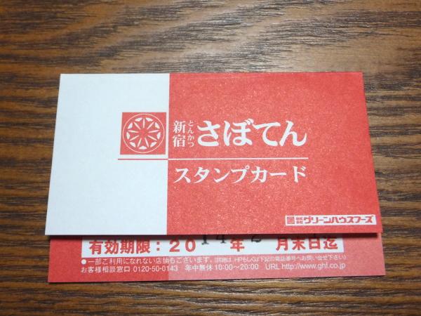 さぼてんのスタンプカード
