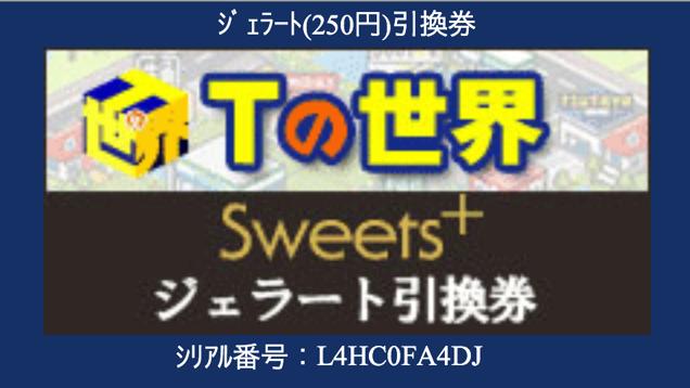 Sweets+ ジェラート引換券