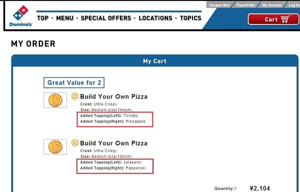 プレーンピザの値段