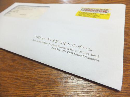 イザベルからの手紙