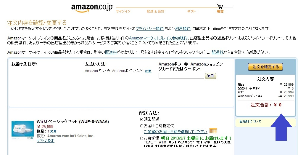 Wii Uの販売価格