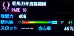 モンハン4G 刃牙 コラボ イベントクエスト 双剣 範馬刃牙流格闘術 武器
