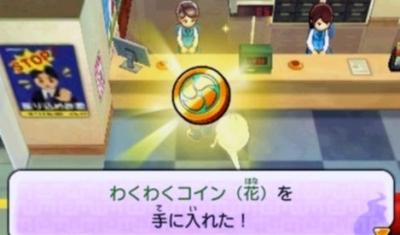 妖怪ウォッチ2 Qrコード 画像 わくわくコイン花 2枚目 ジコチュウ