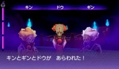 妖怪ウォッチ2 真打 攻略 クエスト「トキヲかけるババア」ボス妖怪「キン」「ギン」「ドウ」
