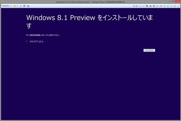 windows8.1preview導入中