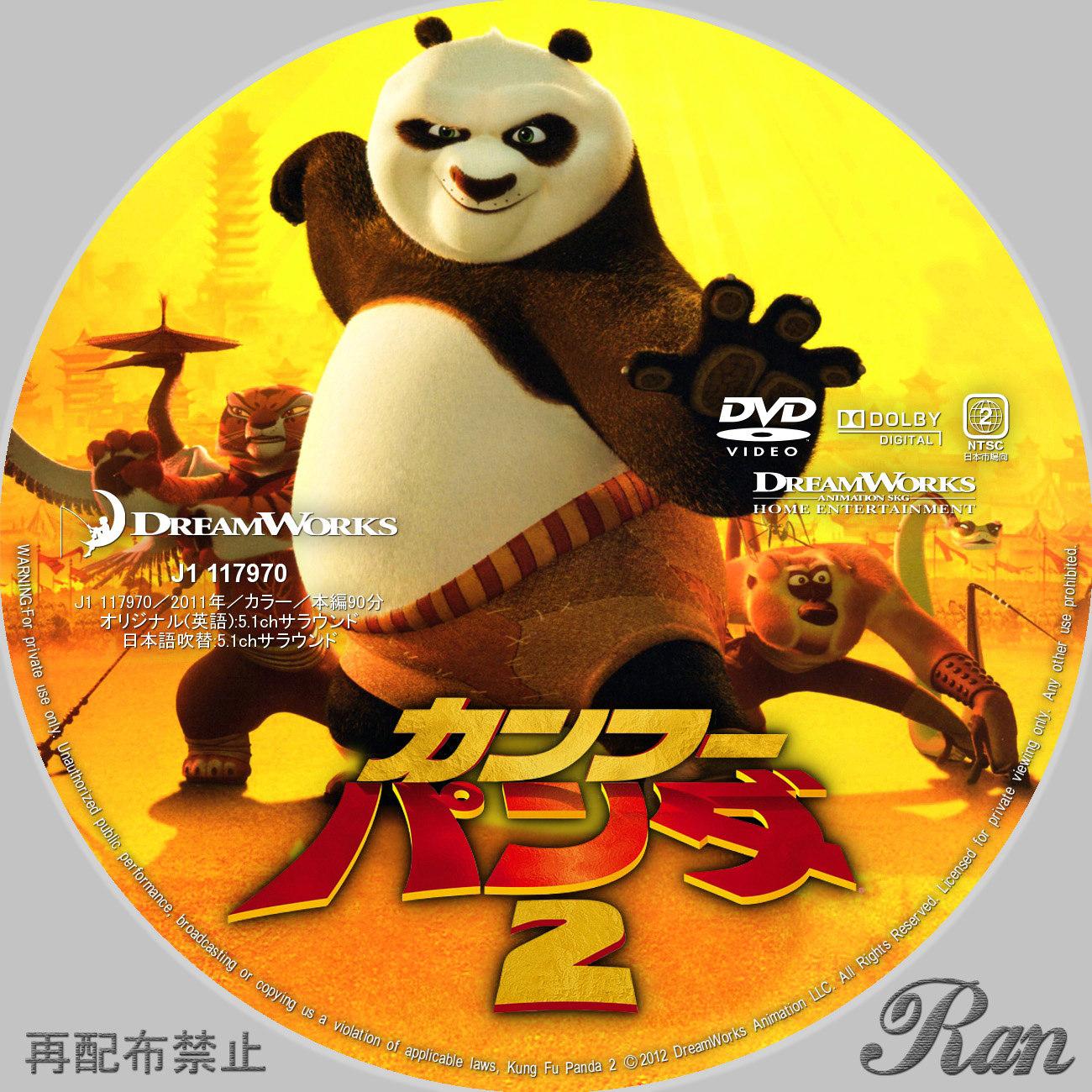 カンフー パンダ2 原題 kung fu panda 2 be fond of the movies