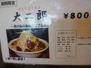 たかみち メニュー (6)
