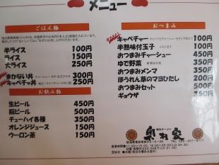 おくむらや メニュー (2)