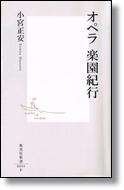 小宮正安 「オペラ 楽園紀行」 の読書感想。