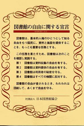 1308_図書館の自由に関する宣言