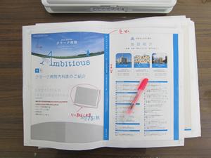 ambitious_hensyu.jpg