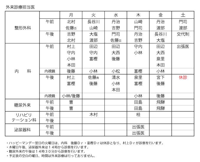gairai_tantoui201205_02.jpg