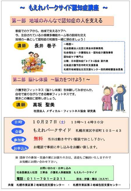 moere_kouza1027.jpg