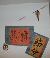 moerenoouchi_setubun3.jpg