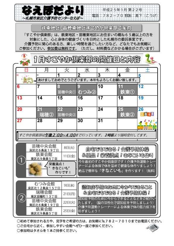 naebodayori201301_1.jpg