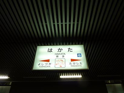 2012年6月30日 夜の博多駅