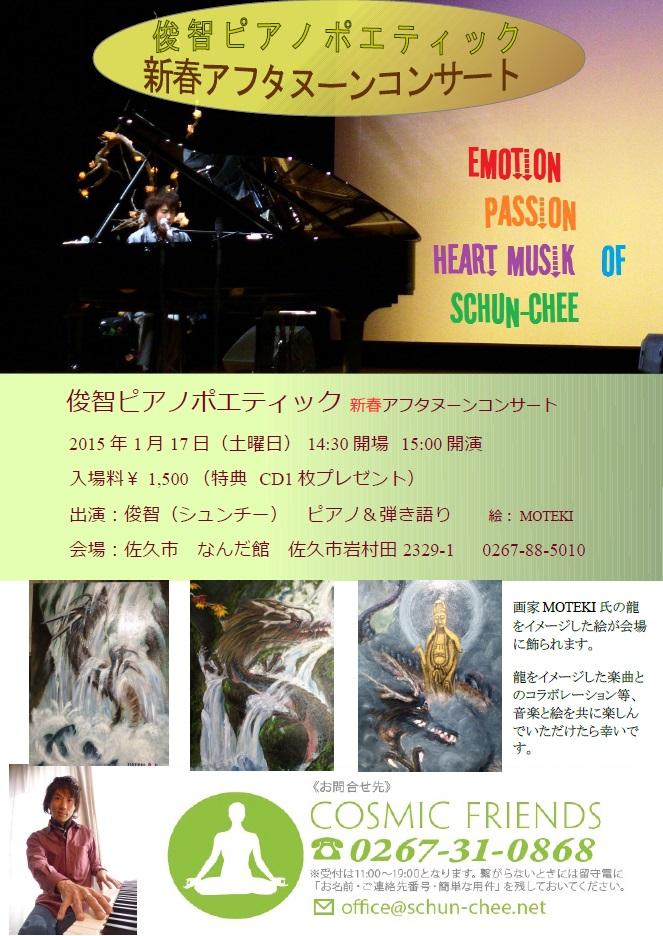 新春アフタヌーンコンサートのお知らせ