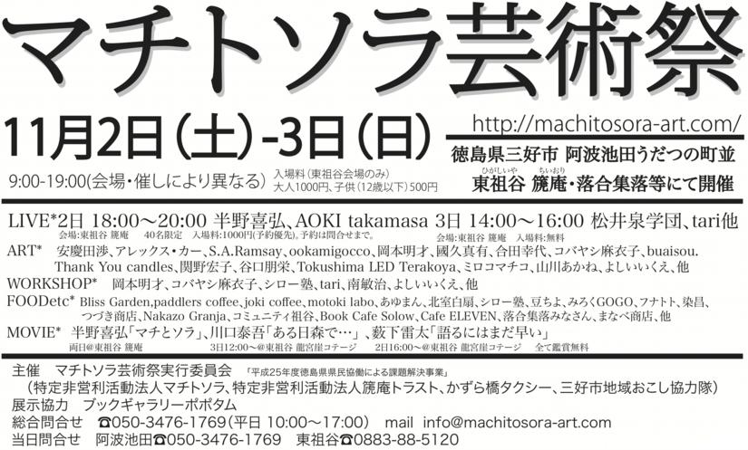 machitosora2.jpg