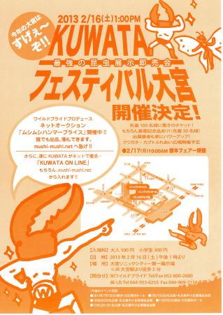 201302KUWATA1.jpg