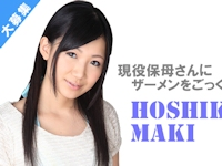 現役保母さんの星川麻紀さんにザーメンをごっくんしてもらいたい方大募集 【素人男優募集】
