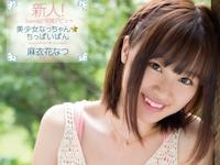 麻衣花なつ 10/25 AVデビュー 「新人!kawaii*専属デビュ→ 美少女なっちゃん☆ちっぱいぱん 麻衣花なつ」