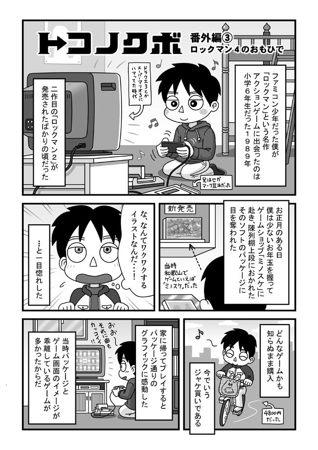 tokonokubo-b03-P01.jpg