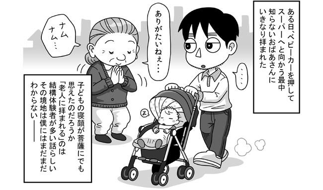 tokonokubo-koneta01.jpg