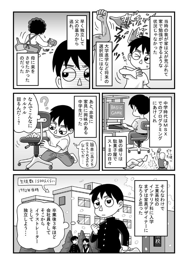 tokonokubo01-P02.jpg