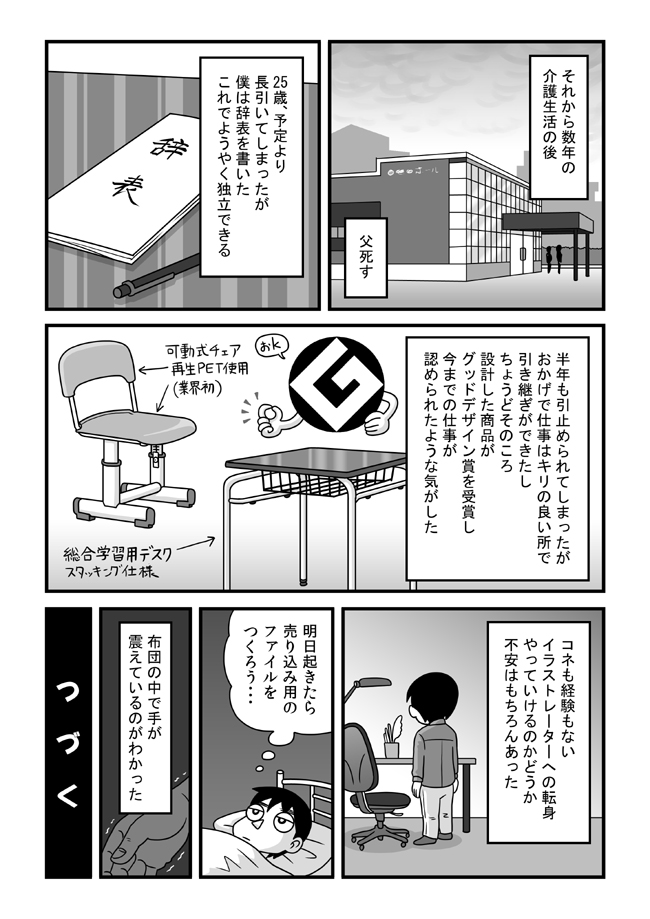 tokonokubo03-P04.jpg