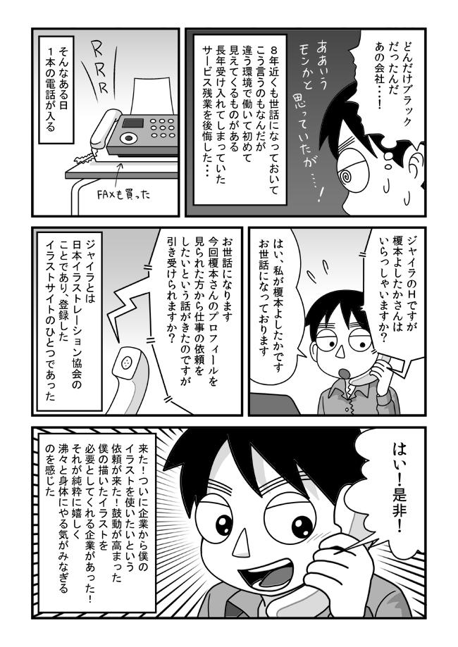 tokonokubo04-P02.jpg