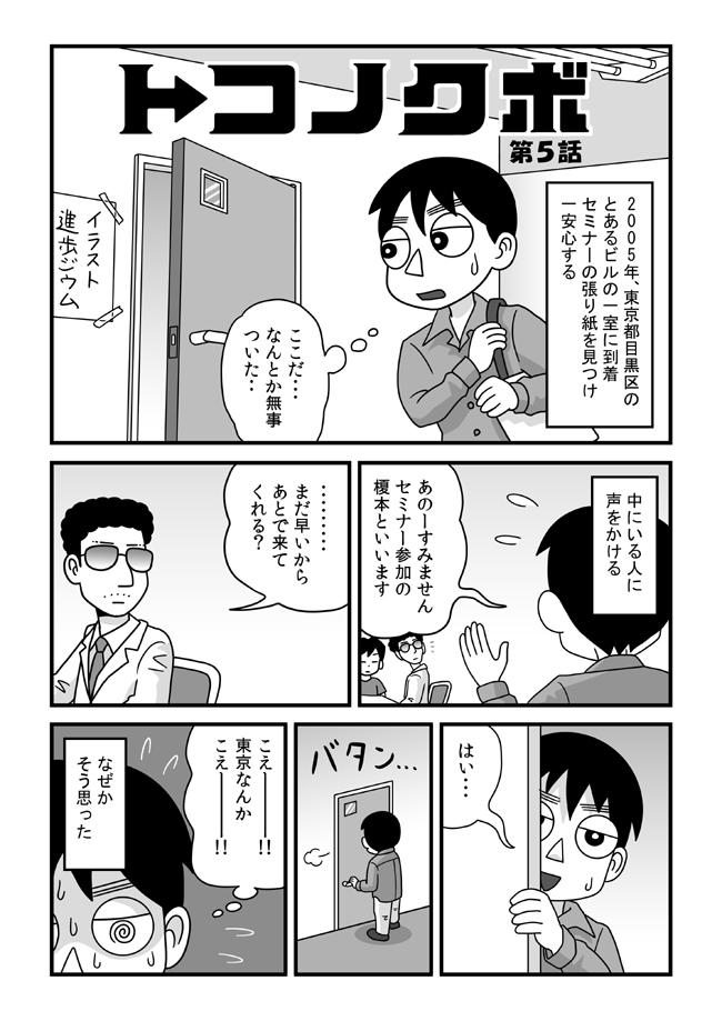 tokonokubo05-P01.jpg