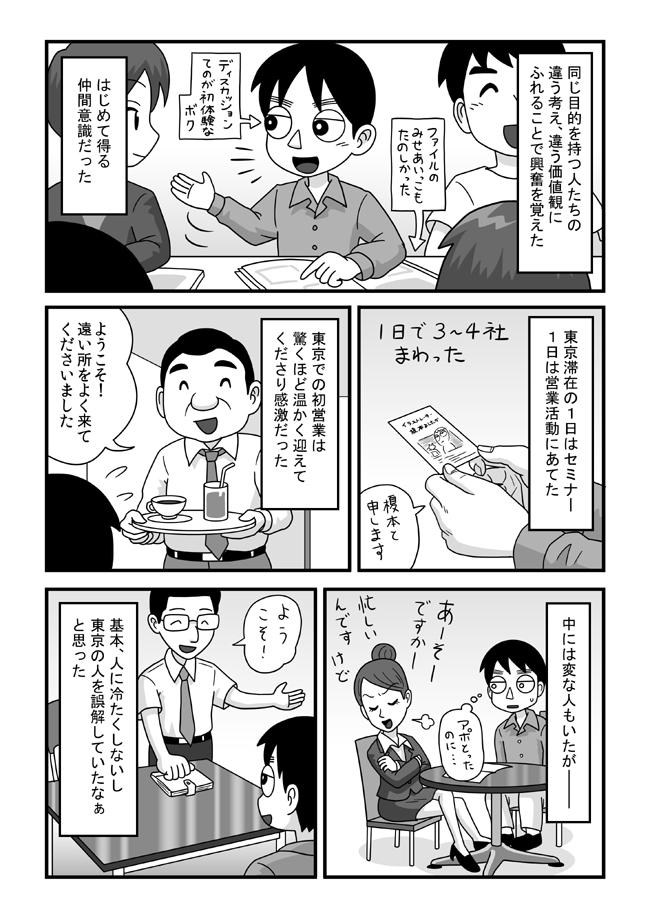 tokonokubo05-P03.jpg