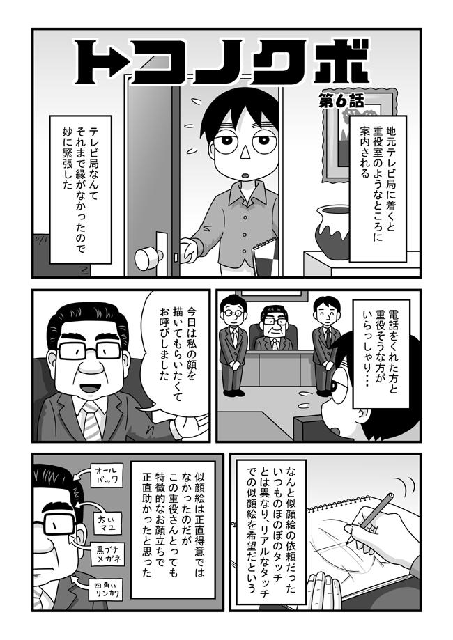 tokonokubo06-P01.jpg