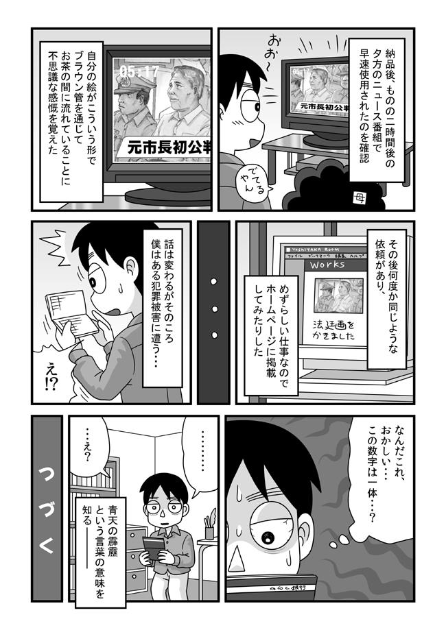 tokonokubo06-P04.jpg