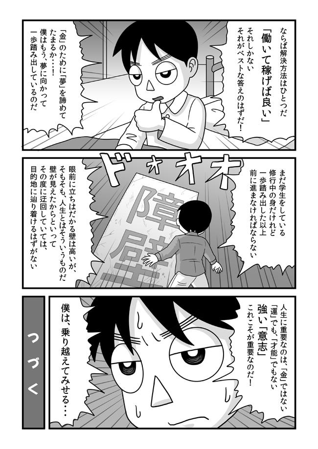 tokonokubo07-P04.jpg