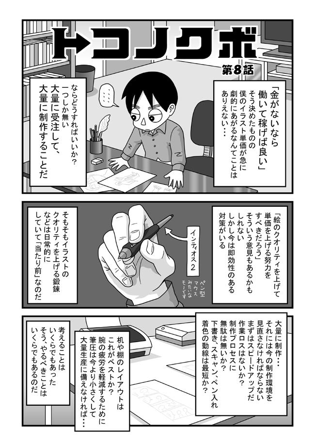 tokonokubo08-P01.jpg